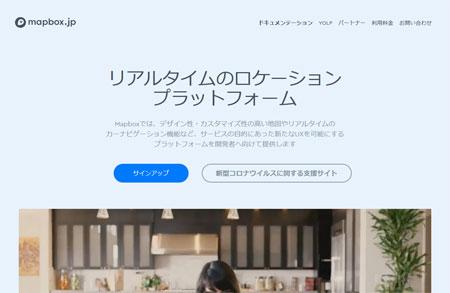 Mapbox の公式サイト