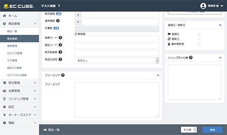 商品登録画面に入力欄を追加する前の状態