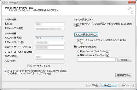 POP と IMAP の設定画面
