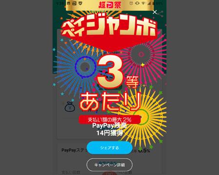 PayPay ジャンボの 3 等に当選した画面