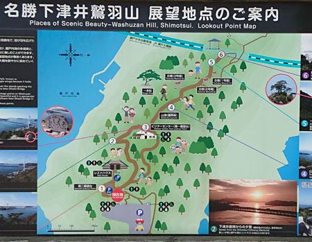 鷲羽山展望台地点の案内図