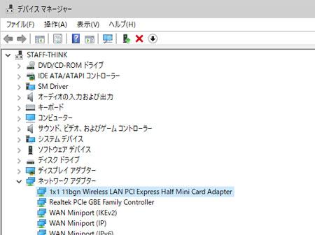 デバイスマネージャからネットワークアダプターを更新する