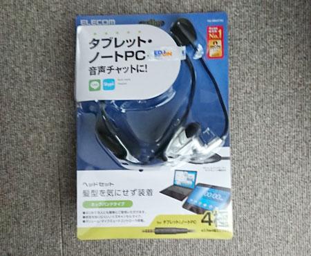 エレコムの首掛け式ヘッドセットのパッケージ