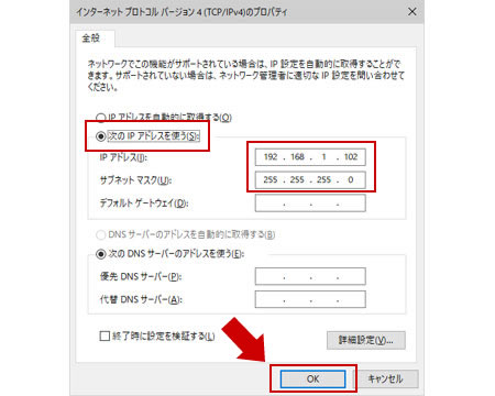 IP アドレスを設定する