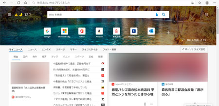 Microsoft Edge で新しいタブを開く