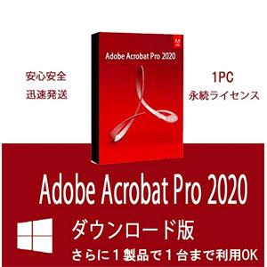 Adobe Acrobat Pro 2020 永続ライセンス   通常版   ダウンロード版