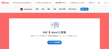 Adobe Acrobat オンラインサービスで Word に変換する
