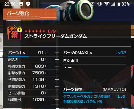 ガンダム ブレイカー モバイル 戦闘 力