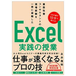 業務改善コンサルタントの現場経験を一冊に凝縮した Excel実践の授業