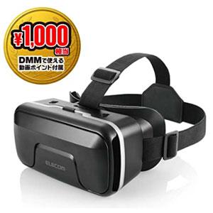エレコム VRゴーグル VRヘッドセット ピント調整可能 メガネ対応 VRG-X01PBK