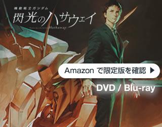 機動戦士ガンダム 閃光のハサウェイ 【Blu-ray特装限定版】