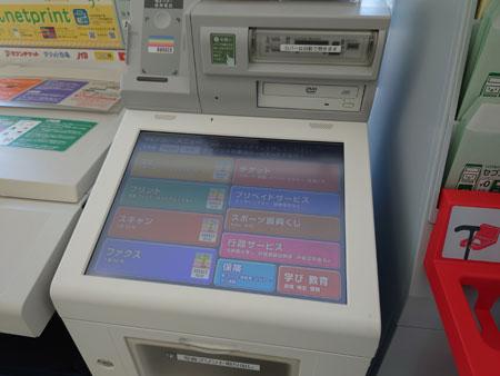 コンビニのコピー機のプリントサービス