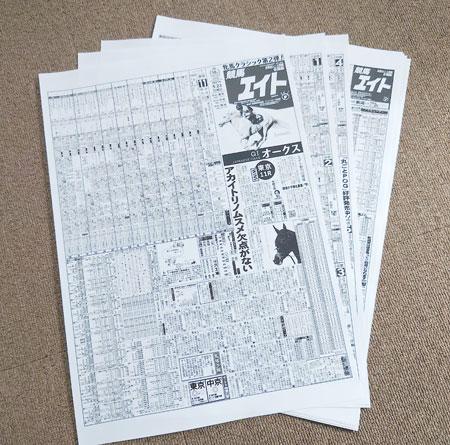 コンビニプリントの競馬新聞のサイズと色