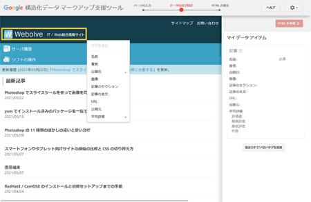 構造化データマークアップ支援ツールの利用(3)