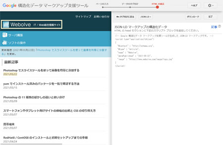 構造化データマークアップ支援ツールの利用(4)
