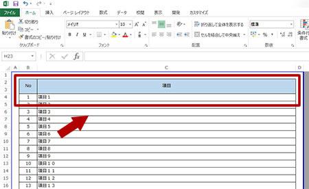 Excel に見出しを用意する