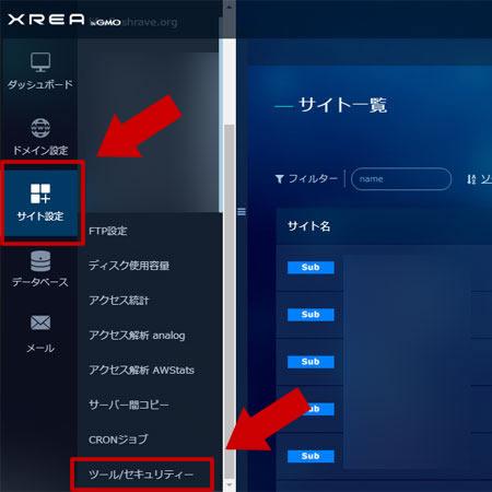 サイト設定 -> ツール/セキュリティーを選択
