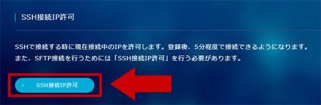SSH 接続 IP 許可をクリック