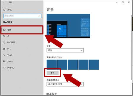 設定画面から背景画像を指定する