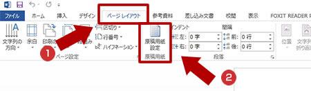 ページレイアウト -> 原稿用紙設定をクリック