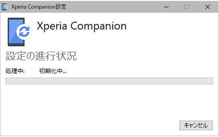 Xperia Companion のインストール途中