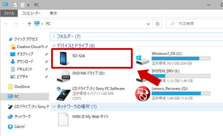 Windows と Xperia を接続した状態