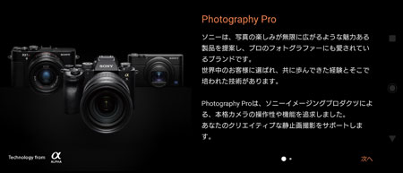 Photo Pro とは