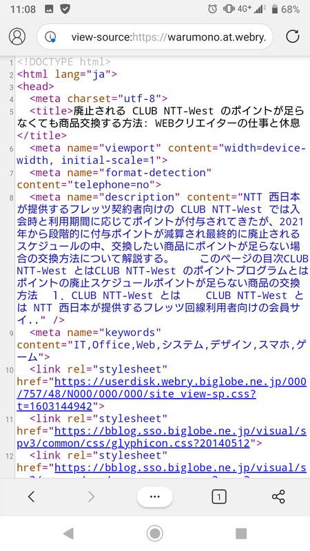 Android で HTML ソースを表示した様子