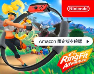 リングフィット アドベンチャー - Nintendo Switch