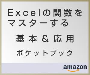 できるポケットExcel関数 基本&活用マスターブック Office