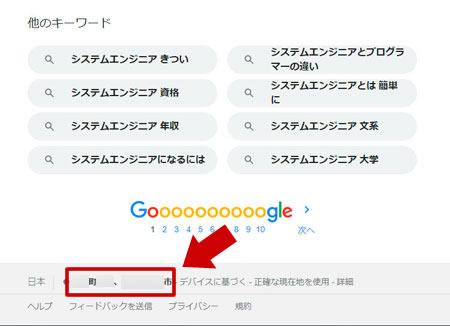 Google の検索結果で所在地が表示される様子